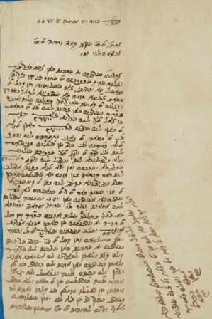 CUL Or. 1081.2.46: A Judaeo-Arabic Cairo Genizah letter from the early 19th-century. Reproduced with kind permission by the Syndics of Cambridge University