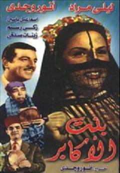 Poster of the film Layla, Daughter of Elite (1953) shows Layla Murad in a very traditional urban working class outfit