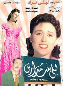 Poster for the film School Girl (1942) which starred Layla Murad and was directed by Togo Mizrahi